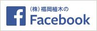 福岡植木 Facebook